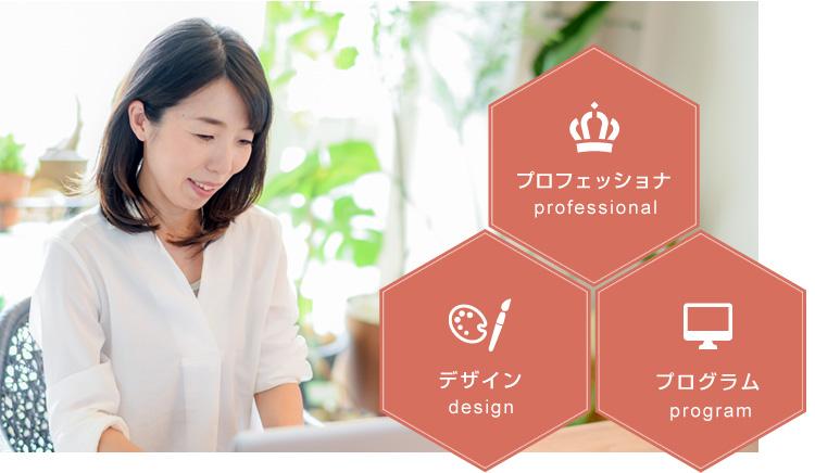 名古屋フリーランス女性WEBデザイナー