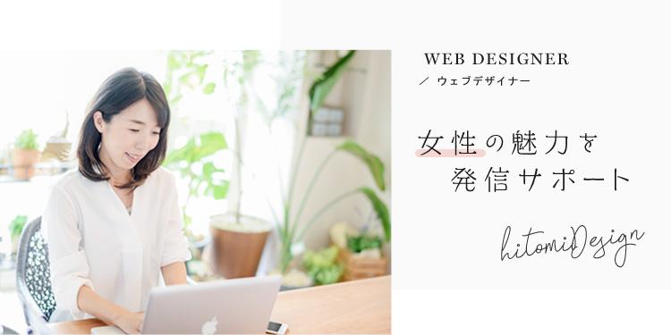 名古屋の女性WEBデザイナー