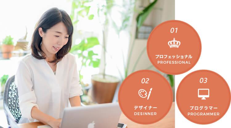 名古屋の女性デザイナー