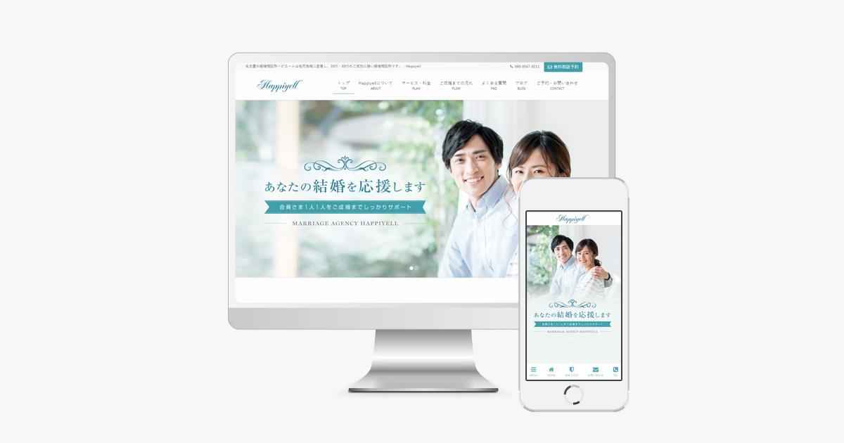 愛知県名古屋市 結婚相談所 ホームページ制作