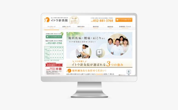 愛知県名古屋市 イトウ針灸院 ホームページ制作