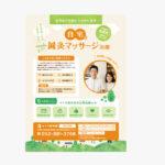 愛知県名古屋市 鍼灸院 リーフレット