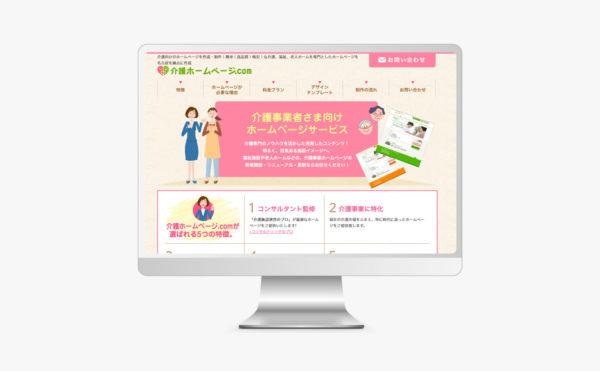 愛知県名古屋 介護コンサルタント ランディングページ