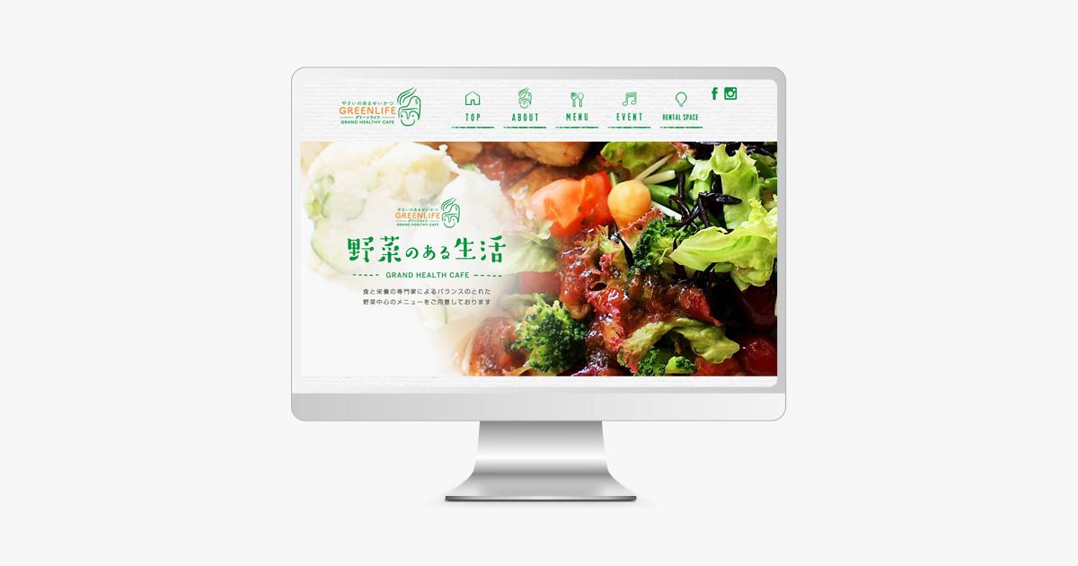 愛知県知多市 カフェ ホームページ制作