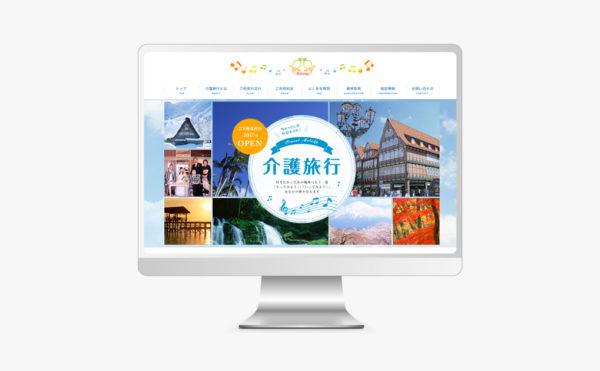 愛知県知多市 介護旅行 ホームページ制作