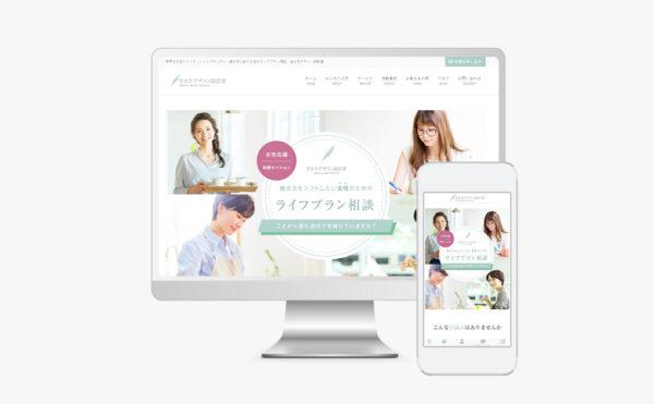 兵庫県神戸市 ファイナンシャルプランナー ホームページ制作実績
