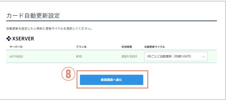エックスサーバークレジット登録